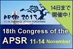 アジア太平洋呼吸器学会(APSR)からのお知らせ
