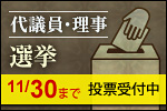 日本呼吸器学会代議員選挙について