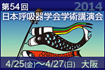 第54回日本呼吸器学会学術講演会