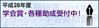 熊谷賞/学会奨励賞/ファイザーフェローシップ/原澤フェローシップ/リリー・オンコロジー・フェローシップ・プログラム応募受付中