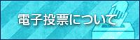 日本呼吸器学会代議員選挙の電子投票について