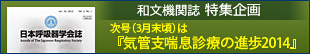 日本呼吸器学会誌 和文誌編集委員会からのお知らせ