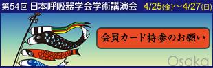 第54回日本呼吸器学会学術講演会 会員カード持参のお願い